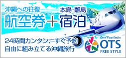 OTS FREE STYLE|沖縄ツーリスト