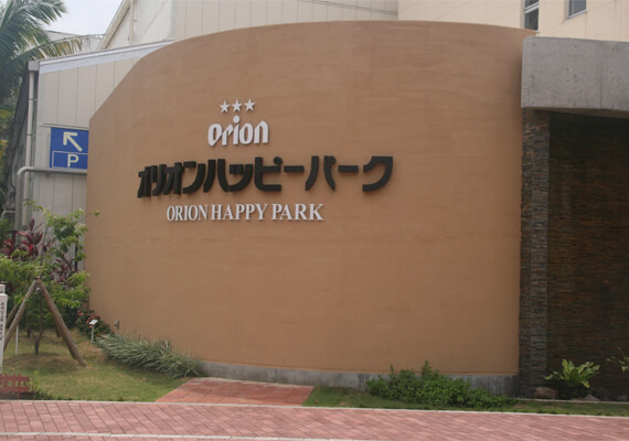Orion Happy Park