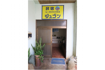 民宿 滨海小屋 儒艮(Guest house Seaside House Dugong)
