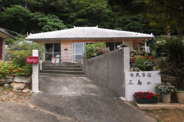 Old folk house hotel Mishima ya