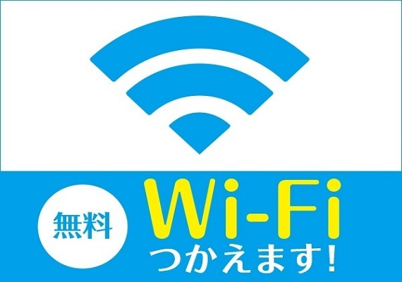 Wi-Fi connection is free in all facilities♪