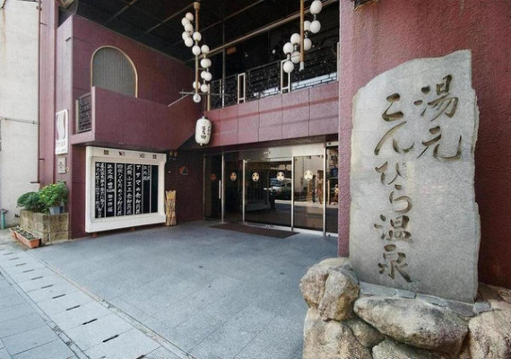 Entrance of the main building of Yachiyo