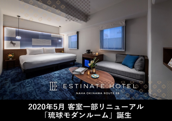 """Ryukyu Modern"" type newly born in May 2020. Make your stay more luxurious."