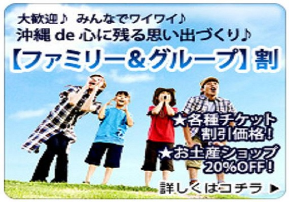 [family & groups] Travel with 3 generations☆Make some noise♪Make memories in an Okinawa trip♪