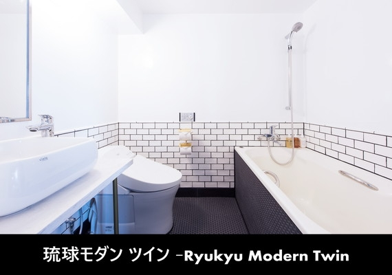 There is Ryukyu modern twin - bathroom - bathtub, too and can relax relaxedly.