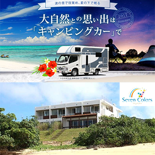 overnight stay plan【1 Night/ 2 Days Plan】Stay in a Caravan at ★Seven Colors Ishigakijima Paradise★ 2 Meals included: Dinner course & Breakfast.