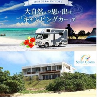 【2 Night/ 3 Days Plan】Stay in a Caravan at ★Seven Colors Ishigakijima Paradise★ 2 Meals included: Dinner course & Breakfast.