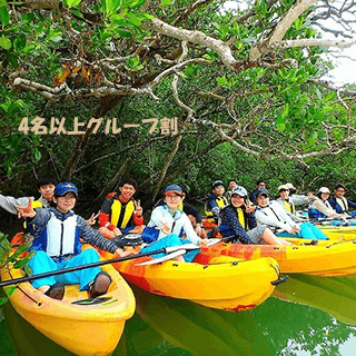 Mangrove Kayak Tour. Good Deal for 4 people or more♪ Easy access, held in the central area of Okinawa【Group discount】