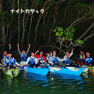Night Kayak Tour. Good Deal for 4 people or more♪ Easy access, held in the central area of Okinawa【Group discount】