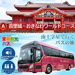 A: Go by 3 line seat bus with reclining seats! Shuri Castle & Okinawa World Course.