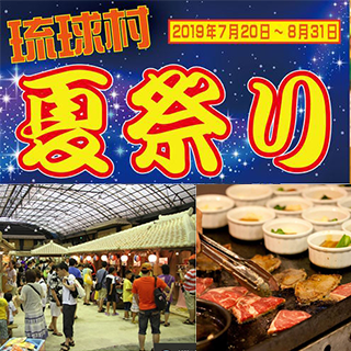 【7/20-8/31】Ryukyu Village Summer Festival 2019  ★★Game coupon included★★