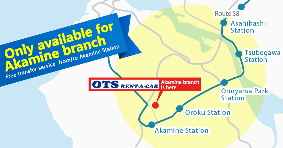 Only available for Akamine branch Free transfer service  from/to Akamine Station♪