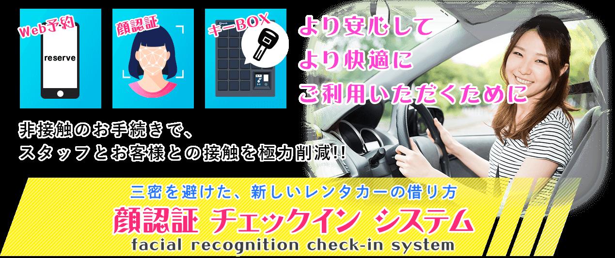実証実験 顔認証チェックインシステム