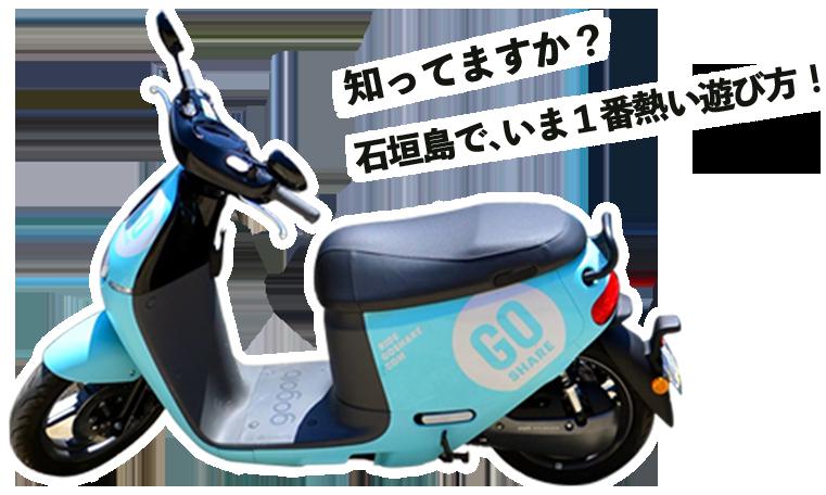 知ってますか?石垣島で、いま1番熱い遊び方!