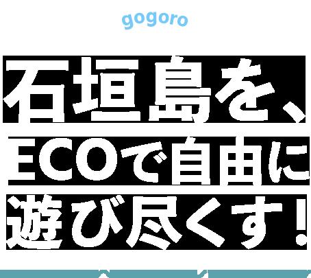 gogoro 石垣島を、ECOで自由に 遊び尽くす!