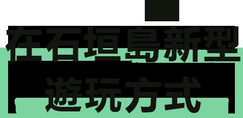 在石垣島新型遊玩方式
