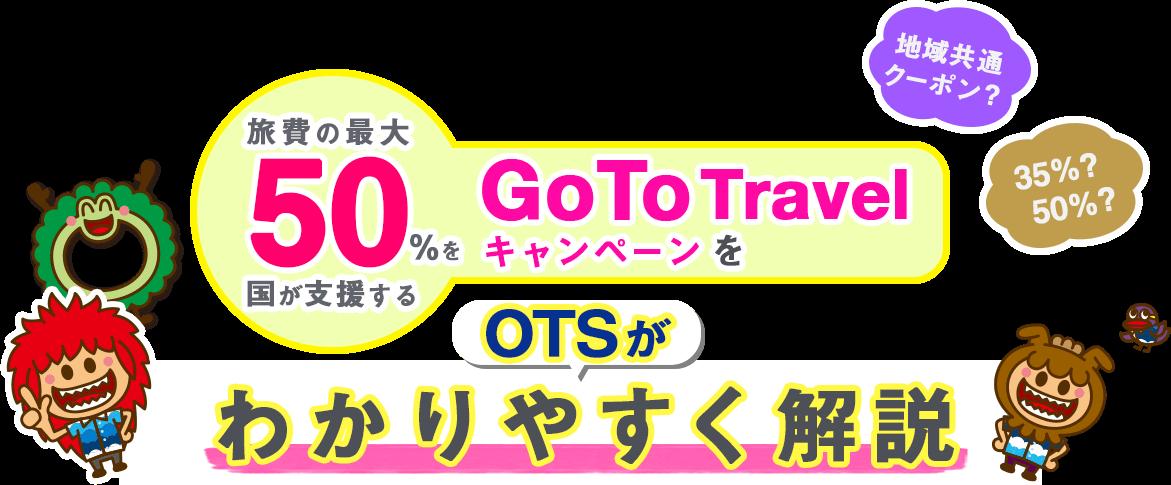 旅費の最大50%を国が支援するGoToTravelキャンペーンをOTSがわかりやすく解説