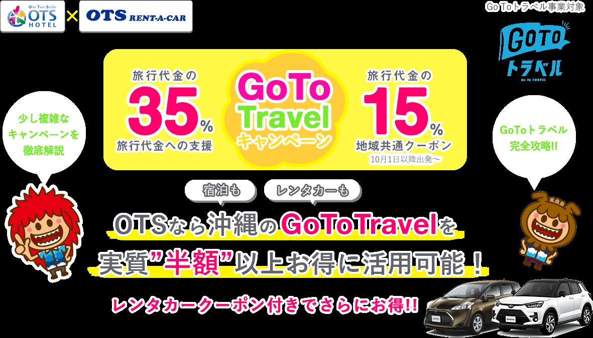 "GoToTravelキャンペーン 旅行代金の35%旅行代金への支援 旅行代金の15%地域共通クーポン OTSなら沖縄のGoToTravelを実質""半額""以上お得に活用可能!レンタカークーポン付きでさらにお得!!"