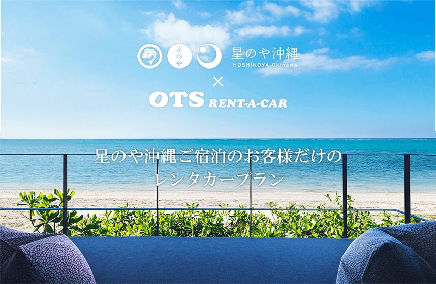 星のや沖縄ご宿泊のお客様だけの3密回避レンタカープラン