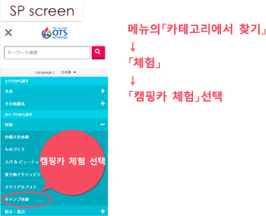 SP screen:메뉴의「카테고리에서 찾기」「체험」 「캠프체험」선택