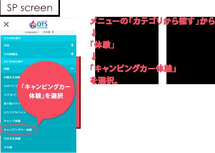 SP screen:メニューの「カテゴリから探す」から→「体験」→「キャンプ体験」を選択。