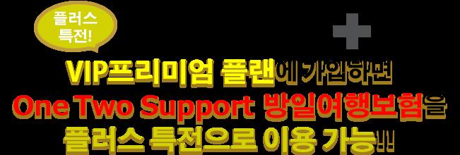 プレミアム安心パック plus ご加入ならOne Two Support 訪日旅行保険がプラス特典でついてくる!!