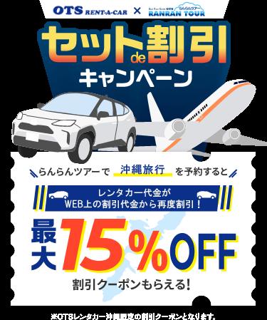 セット割引キャンペーン らんらんツアーで沖縄ツアーを予約すると、レンタカー代金最大15%OFFクーポンもらえる!