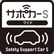 サポートカーSロゴマーク