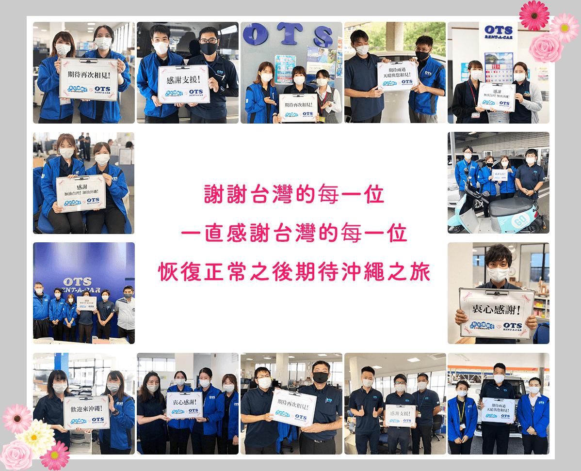 謝謝台灣的每一位 一直感謝台灣的每一位 恢復正常之後期待沖繩之旅