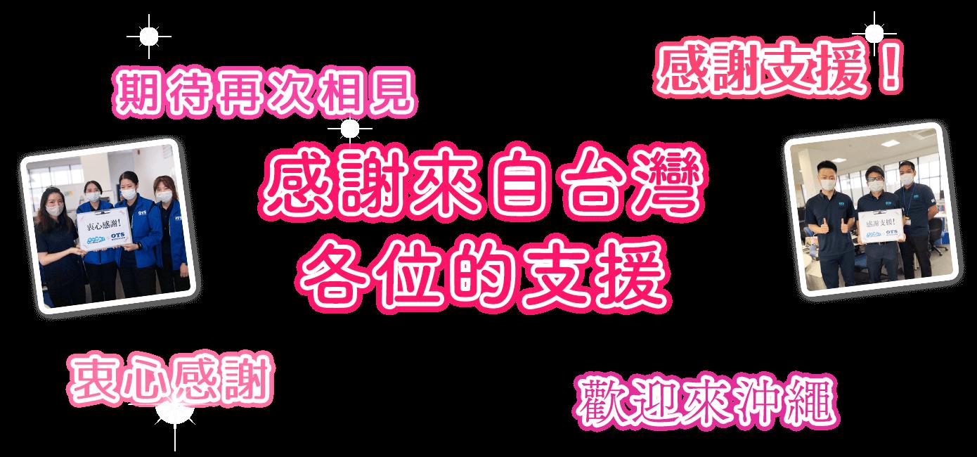 感謝來自台灣各位的支援