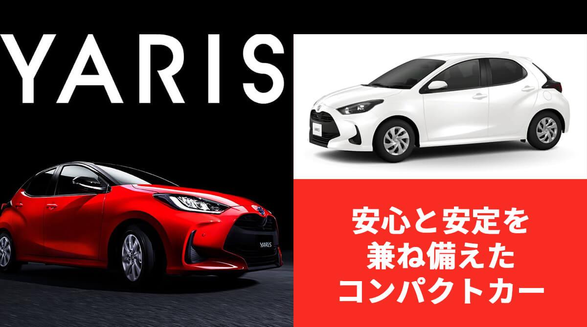 YARIS 安心と安定を 兼ね備えた コンパクトカー