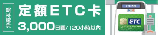 定額ETC卡