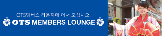 OTS멤버스 라운지