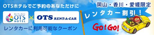 瀬戸内エリアホテル予約キャンペーン