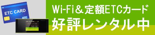 wifi&定額ETCカード