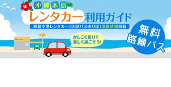 OTSレンタカーのサービス