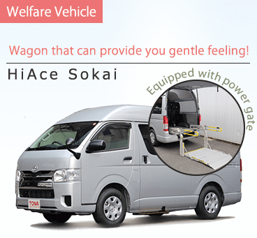 【Okinawa Main Island】 Welfare Vehicle 9 Promo