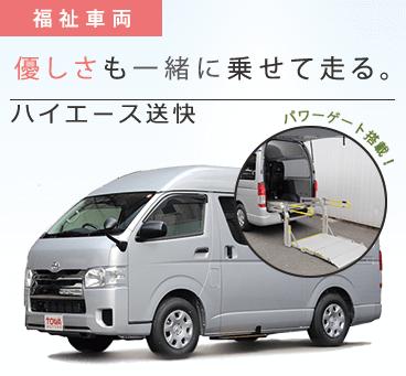 【沖縄本島】福祉車輌9プラン