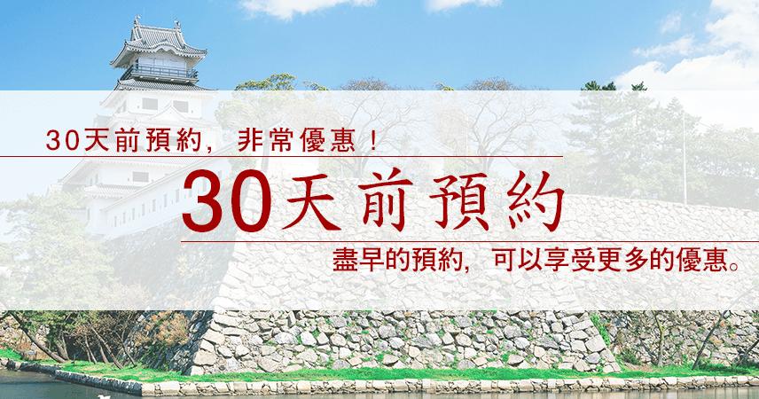 【愛媛】早割30優惠活動