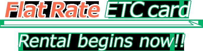 Flat Rate ETC card Rental begins now!!