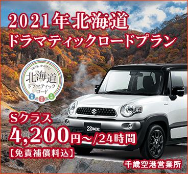 【北海道】2021年ドラマティックロードプラン