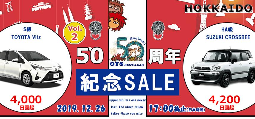 OTS租車公司50週年紀念SALE