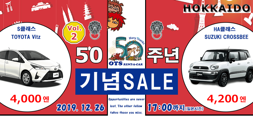 【홋카이도】OTS렌터카 창립 50주년 기념 세일