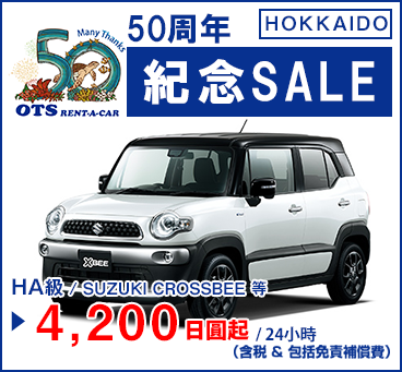 【北海道】OTS租車公司50週年紀念SALE