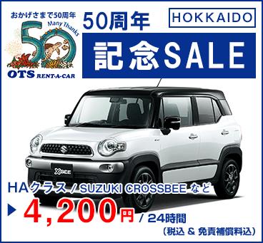【北海道】OTSレンタカー50周年記念セール