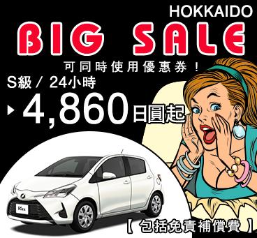 【北海道】<br>BIG SALE
