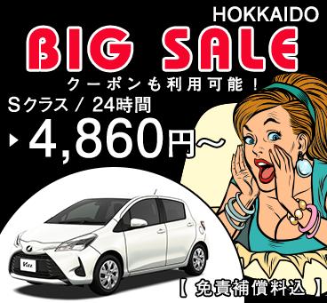【北海道】BIG SALE