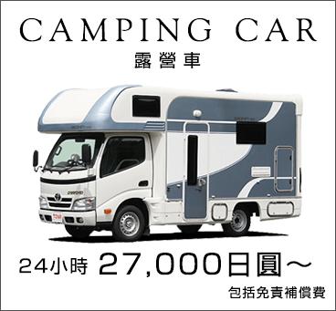 北海道 露營車方案
