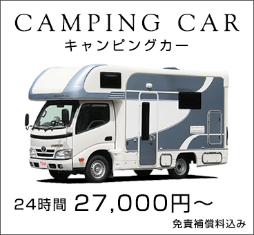 【北海道】キャンピングカープラン