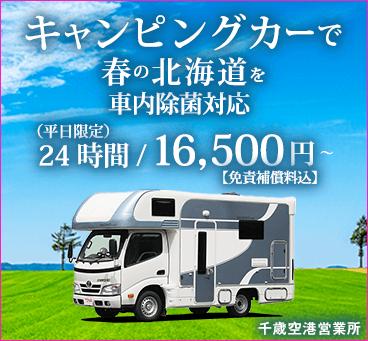 【北海道】キャンピングカー特別プラン